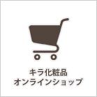 キラ化粧品オンラインショップ