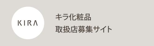 キラ化粧品取扱店募集サイト