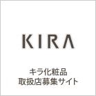 キラ化粧品 取扱店募集サイト