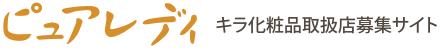 ピュアレディ-キラ化粧品取扱店募集サイト-